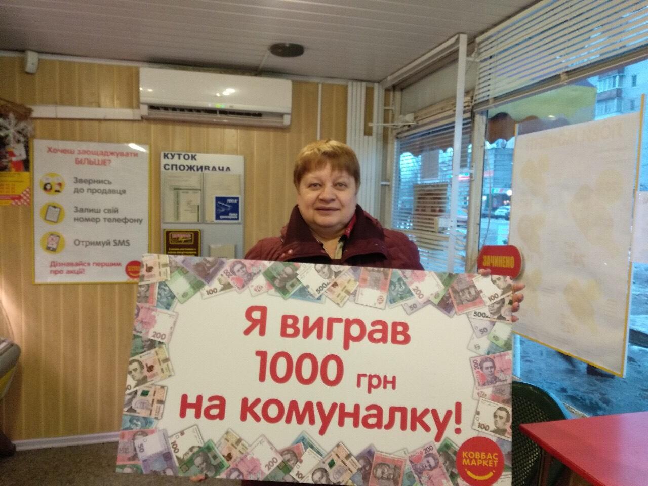 Переможці розіграшу «77 тисяч гривень на коммуналку»