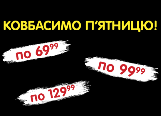 КОВБАСИМО П'ЯТНИЦЮ!