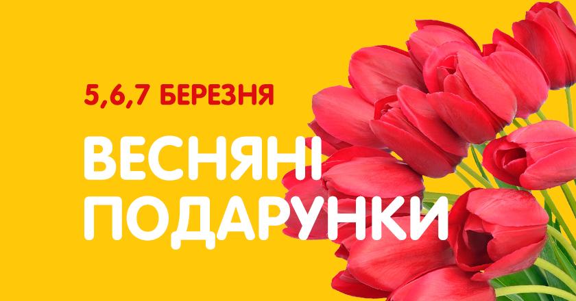 Весняні подарунки від Ковбас Маркет!
