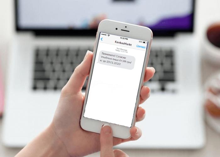 SMS-розсилка