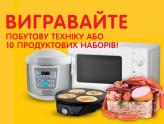 Розіграш подарунків у м. Дніпро ж/м Тополя-1