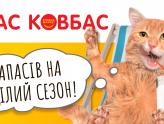 """Переможці в акції """"Запас Ковбас""""!"""