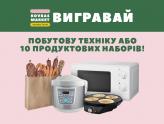 Розіграш подарунків у м. Дніпро, вул. Тополина