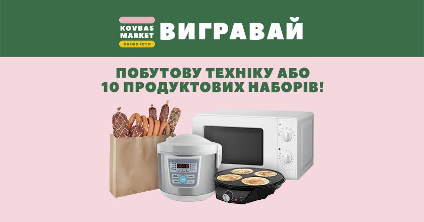 Розіграш подарунків у м. Дніпро, просп. Гагаріна