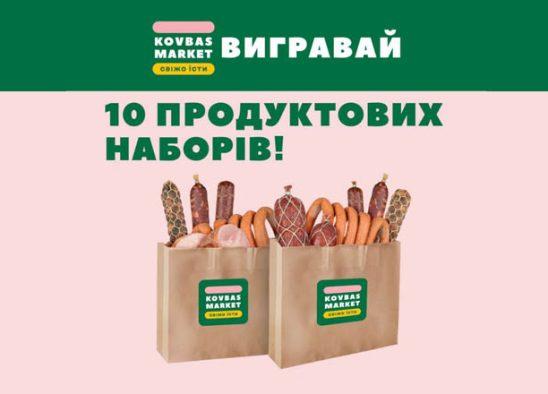 Розіграш подарунків у м. Павлоград