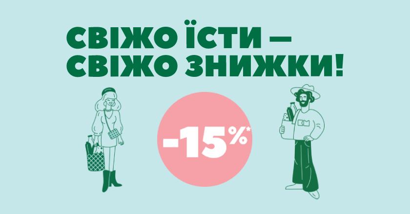 Свіжі знижки щодня від Kovbas Market!