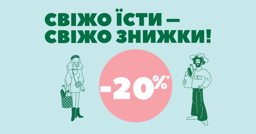 Свіжі знижки від 20% щодня у Kovbas Market!