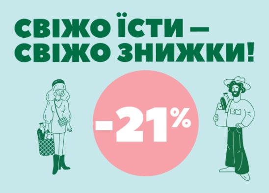Свіжі знижки -21% щодня у Kovbas Market!